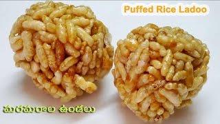 Maramarala Undalu Puffed Rice Ladoo- మరమరాల ఉండలు