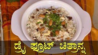 chitranna recipe -dry Fruit chitranna recipe - How To Make popular South Indian dry fruit Rice