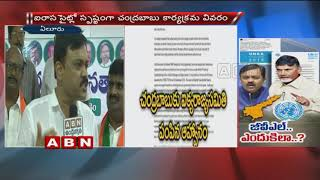 BJP MP GVL Narasimha Rao Face To Face Over CM Chandrababu UNO Meeting