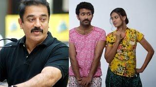 Kamal Hassan to buy Ithihasa | Hot Malayalam News