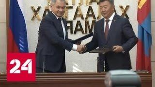 Министр обороны России Сергей Шойгу прибыл с официальным визитом в Улан-Батор - Россия 24