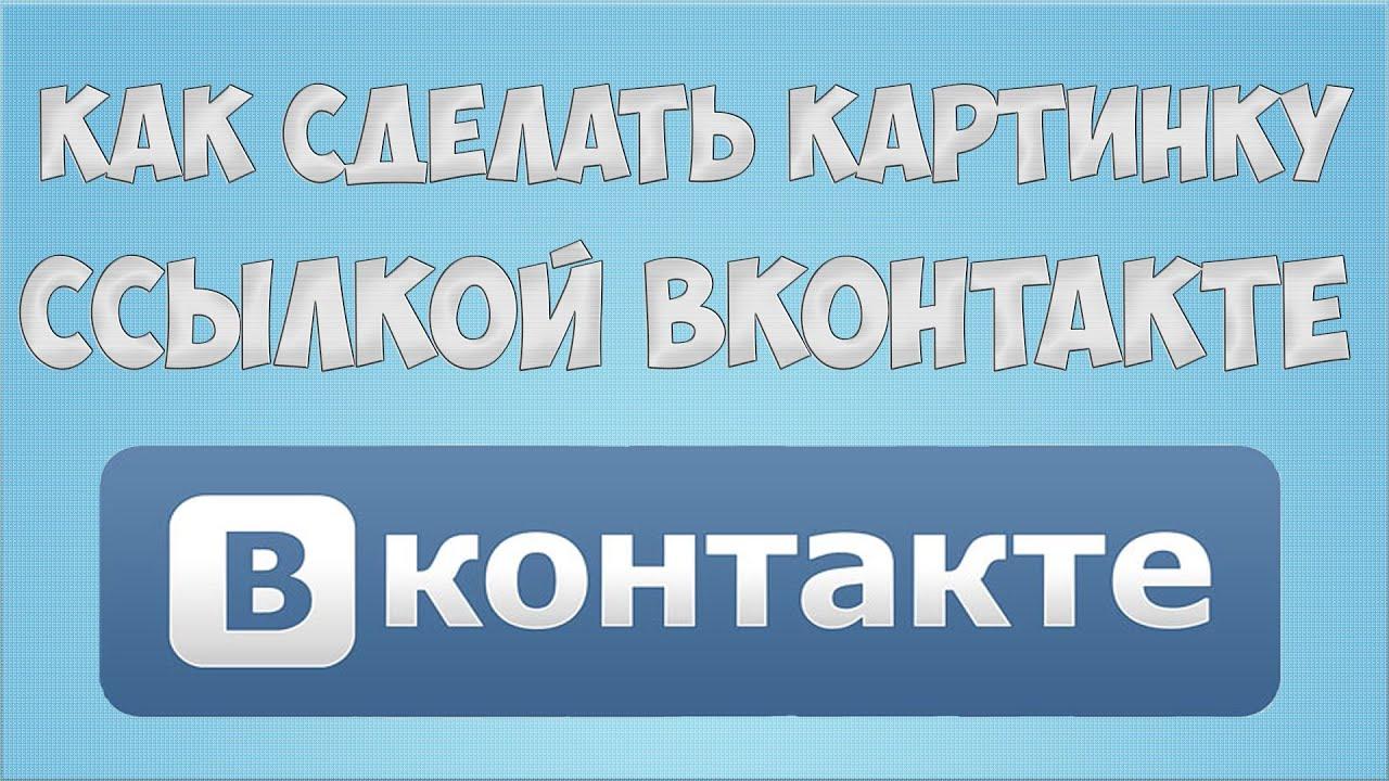 Как вставить в Контакте ссылку на человека или группу и можно ли сделать 74
