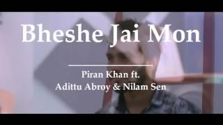 Bangla New Song 2017 by nilam ft piran khan