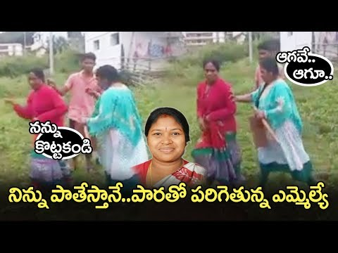 పాతేస్తానంటూ..పారతో పరిగెడుతున్న ఎమ్మెల్యే.. Mla Giddi Eswari Video | Bezawdamedia