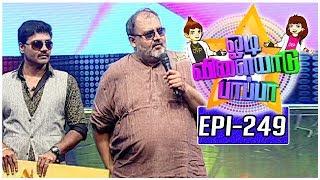 Odi Vilayadu Pappa - Season 5   Epi 249   Best Performer - KS Varasa    02/09/2017   Kalaignar TV