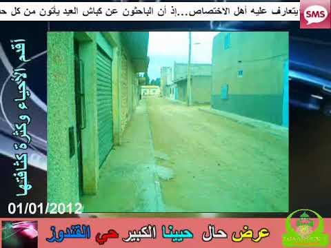 حي القندوز بلدية حاسي بحبح الجلفة.wmv
