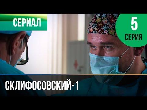 ▶️ Склифосовский 1 сезон 5 серия - Склиф - Мелодрама | Фильмы и сериалы - Русские мелодрамы