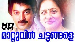 Mattuvin Chattangale Malayalam Full Movie | Evergreen Malayalam Full Movie | Kamalahasan | Seema