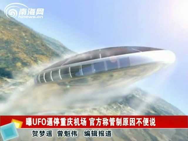 UFO Over Chinese Airport Causes Officials To Shut Down Airport On Aug 17, 2011 UFO Sighting News.