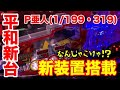 【試打動画】P亜人H1AZ1(1/319.6)、L9BY1(1/199.8)
