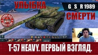 WoT Blitz T57 Heavy первый взгляд - World of Tanks Blitz T57 Heavy
