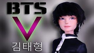 Custom V Doll [ BTS 방탄소년단 ]