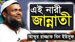 Bangla Waz 2017 Ei Nari Jannati Nari by Shaikh Abdur Razzak bin Yousuf | Free Bangla Waz