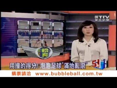 Bubble Ball Taiwan - Media Exposure