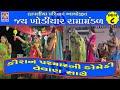 Pat Khilori Ramamandal || રામામંડળ -8 || કિશન પરમાર - વેવાણ ની કૉમેડી  || Ramamandal Comedy