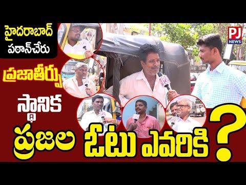 Praja Teerpu Hyderabad : Who is Telangana Next CM ? || Patancheru || PJ NEWS