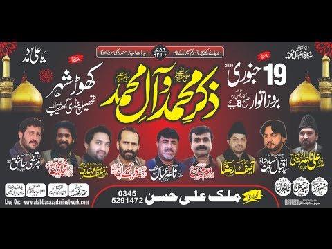 Live Majlis Aza 19 January Khour city 2020