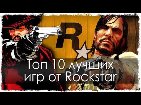 Топ 10 лучших игр от ROCKSTAR (HD)