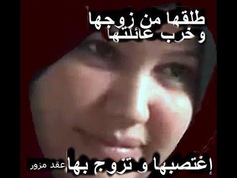 (23.93 MB) ساحر طلقها من زوجها واغتصبها واستخرج عشر كنوز ثم خرب بيت والدها
