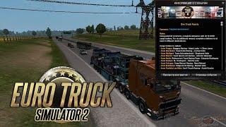 Euro Truck Simulator 2. Ивент: ONE TRUCK FAMILY. Part 4