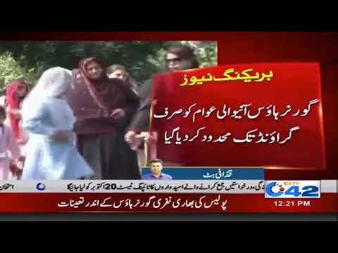 PM Imran Khan To Visit Lahore Today | City 42