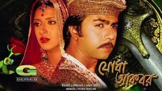 Jodha Akbar   Telefilm   Apurbo   Mim