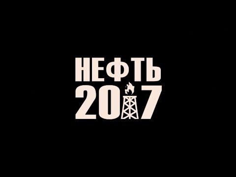 Нефть 2017