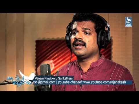 Venam ninakkoru sangetham   new latest malayalam christian song...