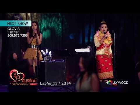 จิ๋ว อมรรัตน์ SKP Thai-Lao US tour 2014 in Las Vegas
