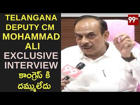 Telangana Deputy CM Mohammad Ali  Exclusive Interview | కాంగ్రెస్ కి దమ్ములేదు | 99 TV Telugu