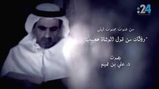 من فنون مجنون ليلى: وذلك من قول الوشاة عجيبُ