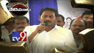 YS Jagan asks TDP MPs resignations for AP Special Status : Neti Maata