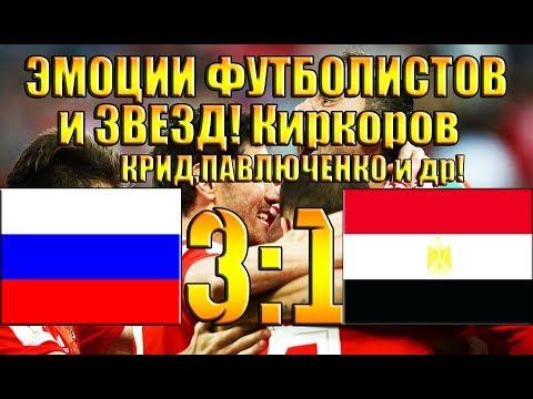 РОССИЯ - ЕГИПЕТ 3:1 ЭМОЦИИ ФУТБОЛИСТОВ,ЗВЕЗД!Киркоров,Крид,Павлюченко!