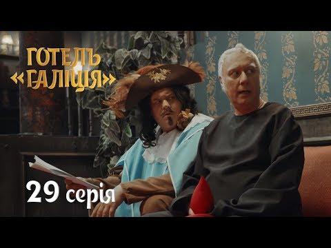 Отель Галиция - сезон 2 серия 29 - комедийный сериал HD