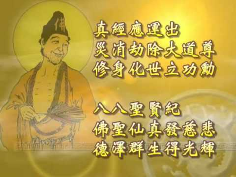 Ji Gong Huo Fo Jiu Shi Zhen Jing 濟公活佛救世真經