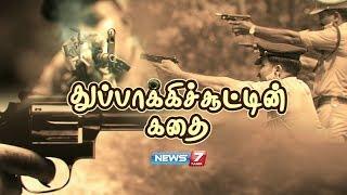 Thuppaki Soottin Kathai | News7 Tamil