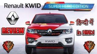 Renault Kwid New Superhero Edition | 2018 | Review | हिंदी में | In Hindi