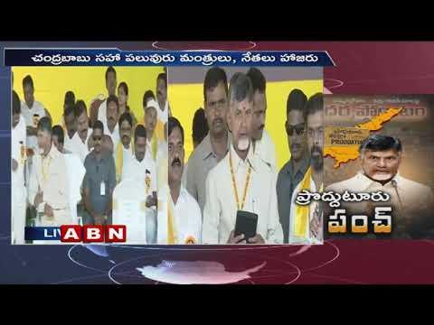 TDP Leader Ashok Gajapathi Raju Speech at TDP Dharma Porata Deeksha in Proddatur | ABN Telugu