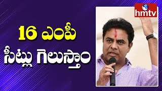 We Will Win 16 MP Seats for Coming Lok Sabha Polls Says KTR  | hmtv