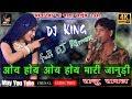 Raju Rawal !! Full DJ Remix Song !! ओय होय ओय होय मारी जानुड़ी !! काजल मेहरा सुमन आगरिया की वाड़ा लाईव