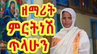Ethiopian Ortodox Tewahdo (Dil Ale Besmh) Mrtneshi Telahun)