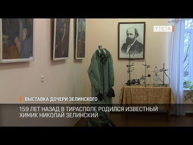 Выставка дочери Зелинского