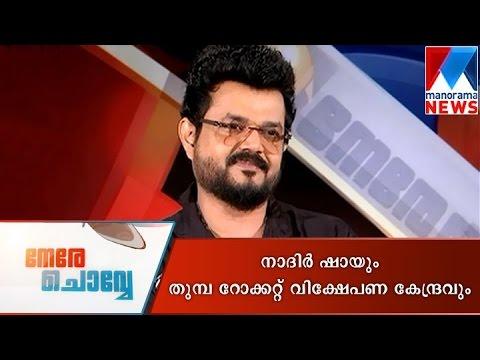 Nadir shah and Thumba rocket launching station | Manorama News