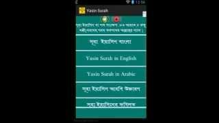 Surah Yasin  [ English Bangla, Arabic ] with Mp3