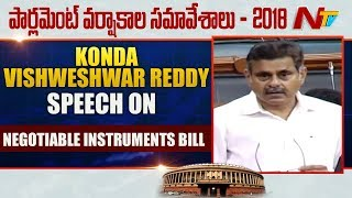 Konda Vishweshwar Reddy Talks About Negotiable Instruments Bill In Lok Sabha | Parliament Sessions