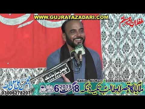 Zakir Ibn A Mazfar | 6 Zilhaj 2019 | Dingha Gujrat