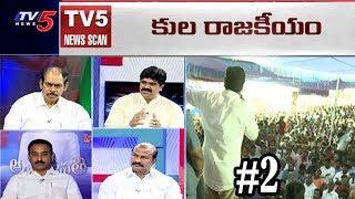 ఏపీలో కుల రాజకీయమే కీలకం కాబోతోందా..? | TDP Vs YSRCP | News Scan #2