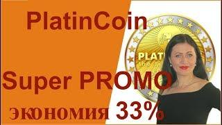 PlatinCoin  Super PROMO экономия 33% ПЛАТИНКОИН