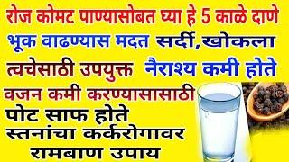 रोज कोमट पाण्यासोबत घ्या हे 5 काळे दाण,स्तनांचा कर्करोग, भूक वाढवणे,पोट साफ,वजन कमी करण्यासाठी