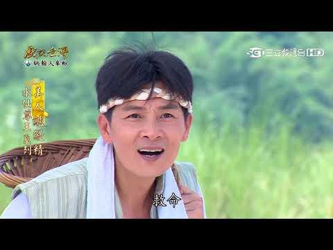 台劇-戲說台灣-水仙尊王系列-美人鱸鰻精